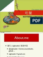 MongoDB开发应用实践