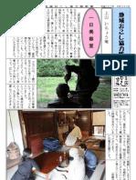 協力隊新聞6月号