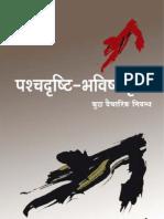Pashchaydrishti-Bhavishyadrishti