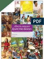 Детская книга для конгресса_Пусть придёт Царство Бога_ в 2011 году