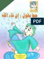 18- جحا يقول إن شاء الله