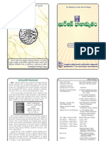 Meaning of Quran in Telugu