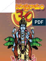 SriVishnuSahasranamam