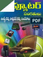 Telugulo Computer Sangathulu