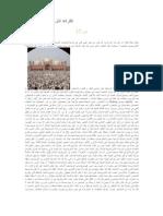 فكرة الانتروبولوجيا الاسلامية طلال اسد