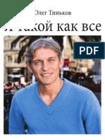 Tinkov_O._Ya_Takoyi_Kak_Vse.a4