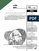 ความรู้เกี่ยวกับเดือนรอมฎอน(ฉบับย่อ) - Siyaam Note 1432
