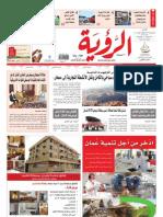 Alroya Newspaper 17-07-2011