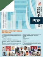 香港城市大学内地学生学者联谊会会员手册第四版