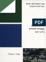 איכות הסביבה במסורת היהודית