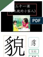 二年级华语第三十一课《有礼貌的小客人》