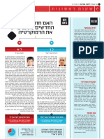 Yedioth 17 Jul 24 Hours p2