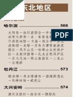 中国自助游(2011版)_东北地区