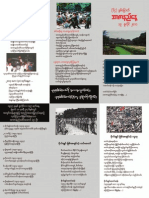 19 July Pamphlet (64th)