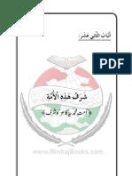 Al-Minhaj as-Sawiyy Min Al-Hadith an-Nabawiyy 5