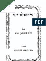 Bal Bhoj Prabandh - Pt Sunderlal Dvivedi - Hindi