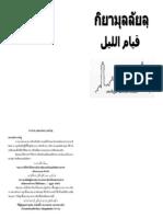 tarawihbook - การละหมาดตะรอวีหฺ (กิยามุลลัยลฺ)