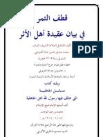 ar_qatf_althmar