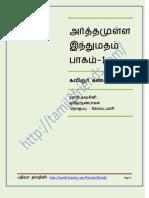 Arththamulla Indu Matham 1