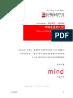 中国企业史札记