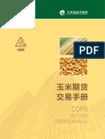 玉米期貨交易手冊