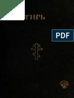 Zeedick. The Book of Psalms of King David [Old Slavonic]. 1921.