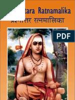 Prasnottara Ratna Malika Skt English