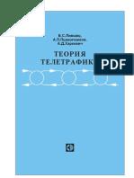 Theory of Teletraffic_79