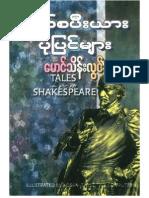 Tales Shakespeare