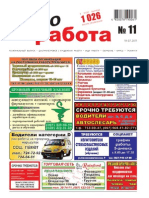 Aviso-rabota (DN) - 11 /011/
