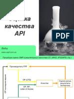 Оценка качества API