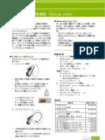 iSensemicro_110721Ver1.0