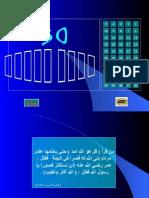 50 Hadith Arabic