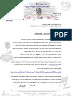 דף מידע לתולדות המשפחה 23