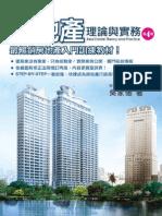 1K35房地產理論與實務 (第四版)