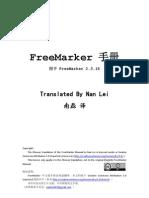 FreeMarker Manual_zh_CN(2.3.16) v1