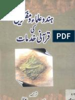 Azan Reply In Hindi