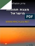 12 Photos Israel 37