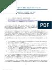 自然エネルギー世界白書 2011 要旨(ISEP仮訳)