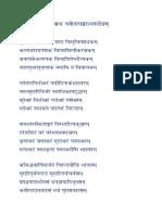 Ganesh-Pancharatnastotram