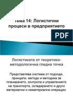 Tema 14 Logistichni procesi