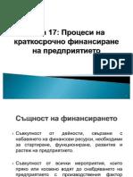 Tema 17 Procesi Na Kratkosrochno Finansirane