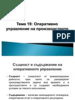 Tema 19 Operativno Upravlenie Na Proizvodstvoto