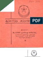 ANTHARANGA VASHI-TAMIL