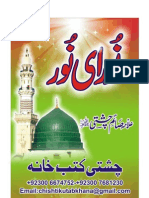 Saim Chishti Naat Book Noor e Noor_(by)Saim Chishti Naat Research Center