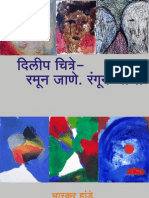 Chitre-bhaskar With Paintings