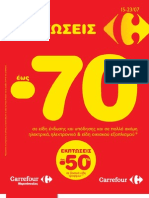 Φυλλάδιο Προσφορών Carrefour Μαρινόπουλος 15/07/2011 έως 23/07/2011
