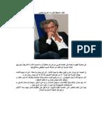القائد المخطط للثورات العربية بالصور