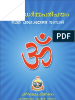 Hindu Dharma Parichayam - Swami Parameswarananda Saraswati