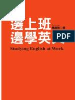 邊上班邊學英文.(ED2000.COM)[1]